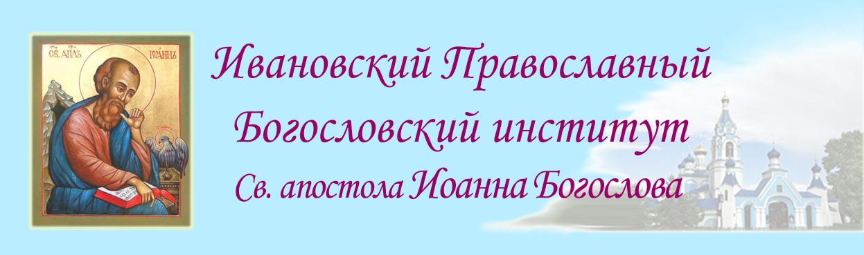 Ивановский Православный Богословский институт